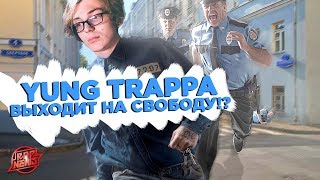 Скачать YUNG TRAPPA ПОЧТИ НА СВОБОДЕ FACE THRILL PILL МАЛЬБЭК ENIQUE КИДДИ RapNews