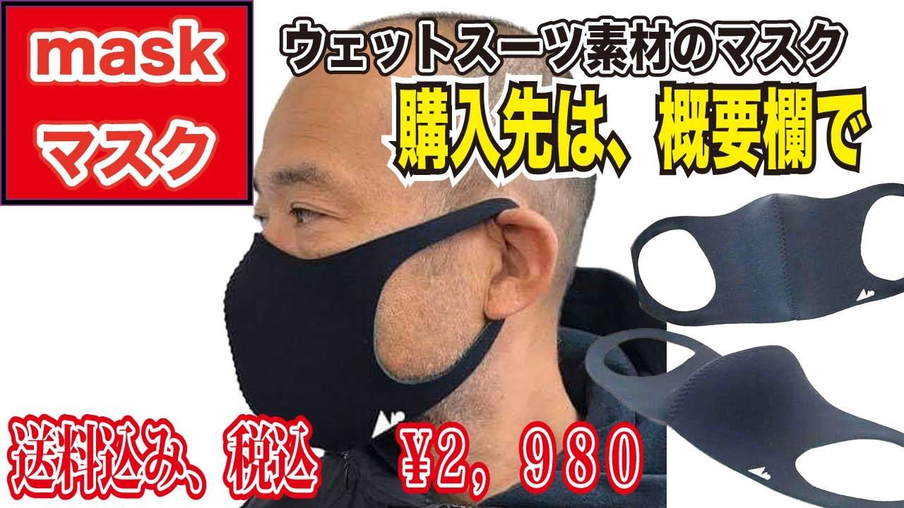 スーツ マスク ウエット マスク4月1日発売開始!繰り返し使えて経済的なウエットスーツ素材。