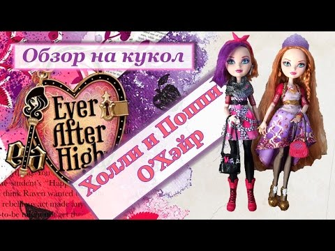Обзор на кукол Холли и Поппи ОХэйр. Dolls review Holly and Poppy O'Hair Ever After High