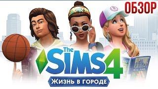 The Sims 4 «Жизнь в городе» - Жилье с характером (Обзор/Review)