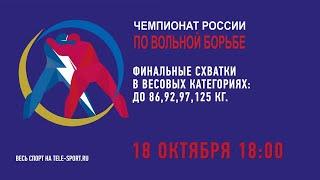 Вольная борьба. Чемпионат России 2020. ФИНАЛ 86,92,97,125 кг. Награждение