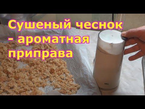 Как сушить чеснок