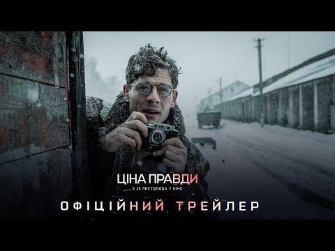 Офіційний трейлер фільму «Ціна правди» | Прем'єра 28 листопада 2019