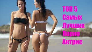 FuckTop | Топ 5 самых лучших порно актрис
