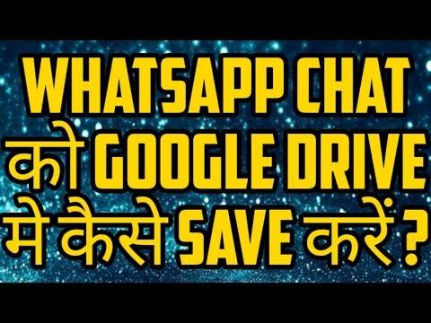 Whatsapp Chat Ko Google Drive Me Kaise Save Kare - Whatsapp Tricks