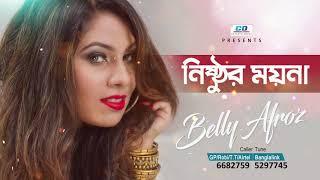 Nisthur Moyna | Belly Afroz | Mushfiq Litu | Audio Track | Bangla New Song | 2018