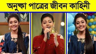 Anushka Patra biography | অনুষ্কা পাত্রের জীবন কাহিনী | Anushka Patra | Random Entertaining Channel