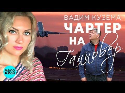 Вадим Кузема - Чартер на Ганновер 12