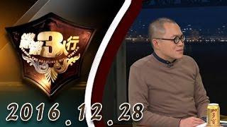 【完整版】20161228 锵锵三人行 梁文道:中国人向来讲尊卑 今天只尊权和钱