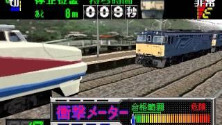 電車でGO!暴走リニア山手線 thumbnail