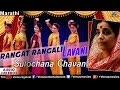 Rangat Rangali Lavani | Sulochana Chavan | Superhit Marathi Lavani Songs - Audio Jukebox
