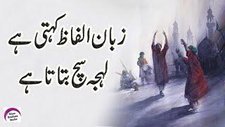 Amazing Urdu Quotes | Best Quotations | Sad Quotations | Rj Shan Ali | Sad Quotes | Urdu Quotations