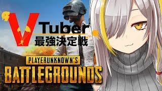Vtuber最強決定戦 メイカ視点【PLAYERUNKNOWN'S BATTLEGROUNDS】 thumbnail