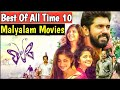 Best Malayalam Movies of All Time  Mollywood  Top 10 Malayalam Movies South movie Hindi dubbed
