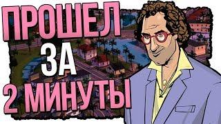 ПРОХОЖДЕНИЕ GTA VICE CITY ЗА 2 МИНУТЫ!