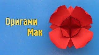 Как сделать мак из бумаги своими руками (Оригами)