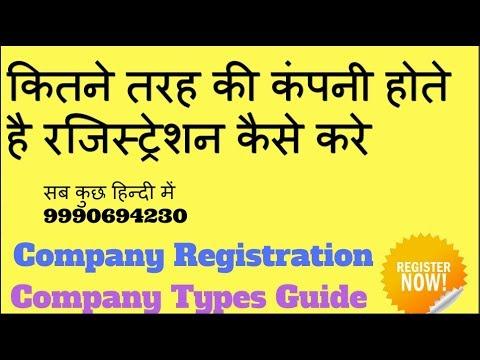 Company Types, Company Registration सब कुछ हिन्दी में जानिए सब कुछ
