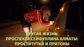 Другая жизнь проспекта Сейфуллина в Алматы: проститутки и притоны