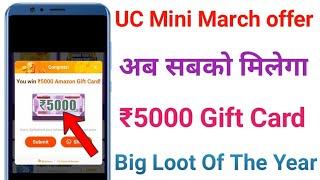 UC Mini March Millionaire offer | Earn ₹5000 Amazon Gift Card |