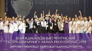 Международный чемпионат по шугарингу ARAVIA Professional - ФИНАЛ (25 февраля 2018, Санкт-Петербург).