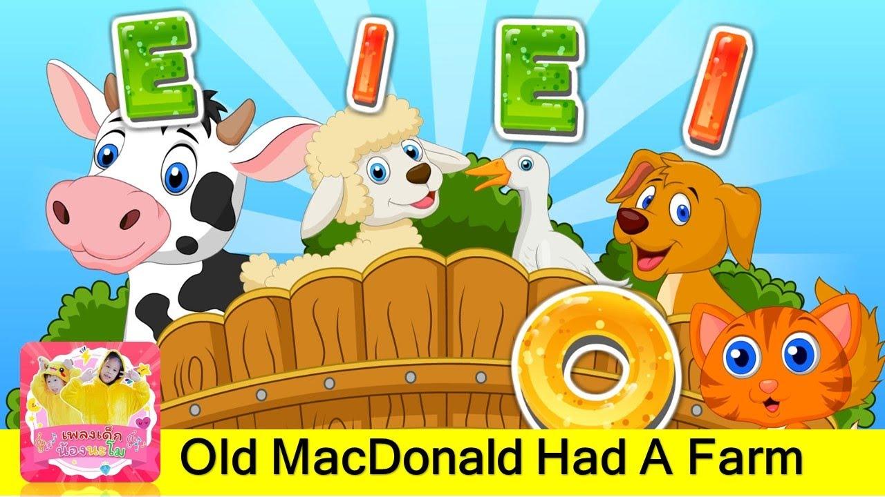 Old Mcdonald had a Farm | เพลง ลุงแมคโดนัลด์เป็นชาวนา | เพลงเด็กภาษาอังกฤษ