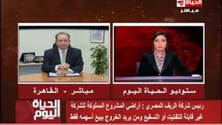'الريف المصري': أراضي المشروع المملوكة للشركة غير قابلة للتفتيت أو التسقيع.. فيديو
