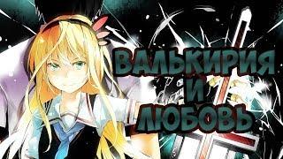 вАЛЬКИРИЯ И ЛЮБОВЬ - этти аниме осеннего сезона / Val x Love / Ikusa x Koi