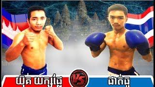 Yuk Yeakple vs Phat Thou(thai),  Khmer Boxing Seatv 12 Nov 2017, Kun Khmer vs Muay Thai