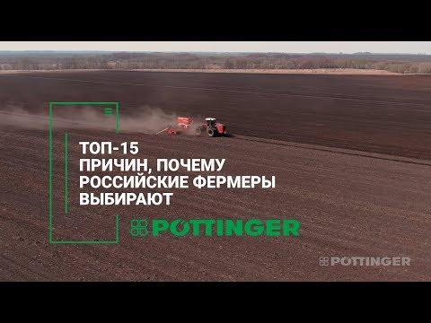 Посевной комплекс TERRASEM – опыт российского хозяйства ООО «Максы»