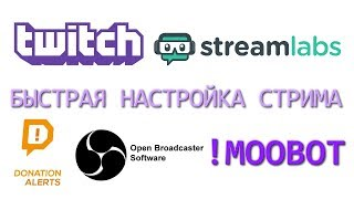 Швидка настройка стріму Twitch, OBS Studio, Streamlabs, DonationAlerts, Moobot