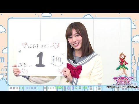 【あと1週】ラブライブ!サンシャイン!!The School Idol Movie Over the Rainbow カウントダウンコメント