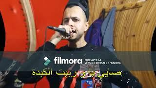 شاب نذير انا صايي ربيت الكبدة Cheb Nadir 2018 Clip HD Lyrics
