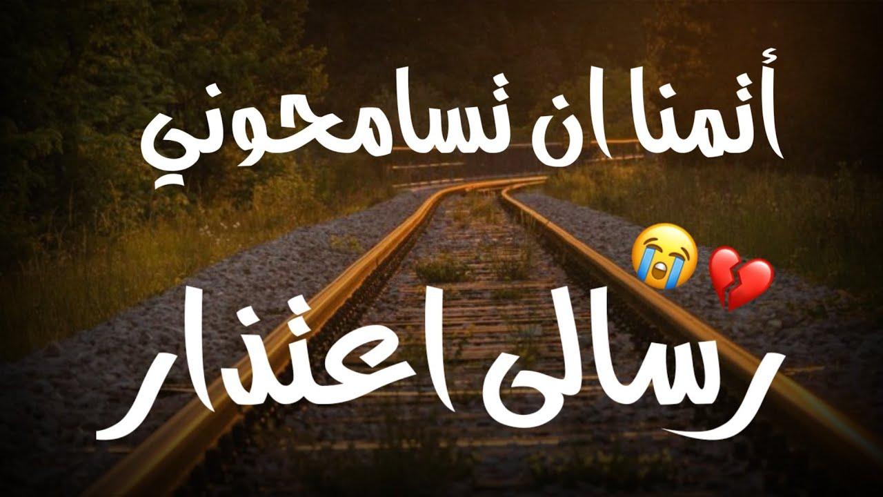 رسالة اعتذار بمناسبة شهر رمضان رسالة اعتذار لشخص ظلمته Youtube