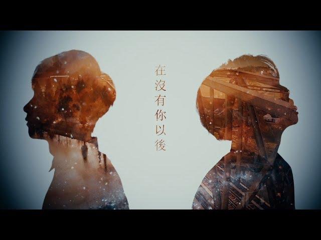 謝和弦 R-chord – 在沒有你以後 Without you Feat. 張智成 Z-Chen (華納 Official 官方完整版 MV)