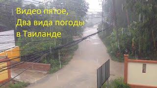 Самуи. Видео пятое, про два вида погоды(На Самуи бывает, в основном, два вида погоды. И меняются они, надо сказать, довольно быстро. https://vk.com/kozlov4u., 2015-12-14T14:07:42.000Z)