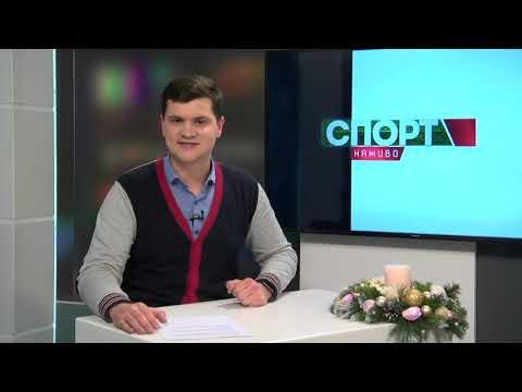 НТА - Незалежне телевізійне агентство: НОВИНИ СПОРТУ НА НТА (16 СІЧНЯ 2019):