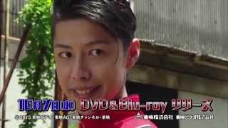 『特捜戦隊デカレンジャー 10 YEARS AFTER』予告(60秒)