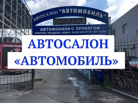 """Автосалон """"Автомобиль"""" расположен г.Ростов-на-Дону ул. Малиновского 230/1"""