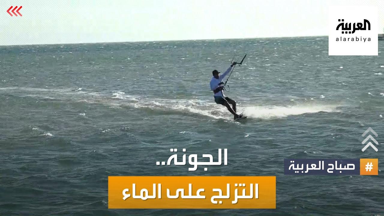 صباح العربية | الجونة.. سينما وسياحة ورياضات مائية  - نشر قبل 15 ساعة