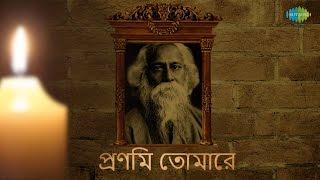 Pronomi Tomare | A Tribute To Kabiguru Rabindranath Tagore | Rabindra Sangeet Jukebox
