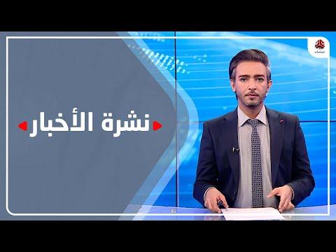 نشرة الاخبار | 27 - 09 - 2021 | تقديم اسامه سلطان | يمن شباب