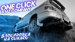 блокировка ONECLICK на Subaru. Долой диагоналки! Первые впечатления владельца