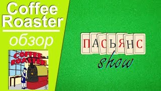 Coffee Roaster - обзор игры