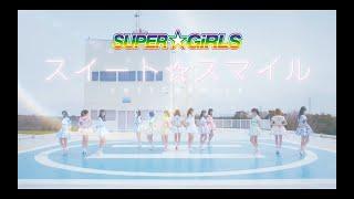 SUPER☆GiRLS - スイート☆スマイル