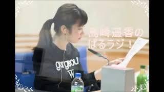 島崎遥香のぱるラジ! 2017.10.15 「ぱるコラ 私の役作り」ほか.
