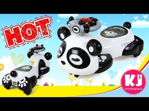 รีวิวของเล่น รถดุ๊กดิ๊กแพนด้า สุดฮิต วิธีประกอบ  ของเล่นเด็ก รถของเล่น