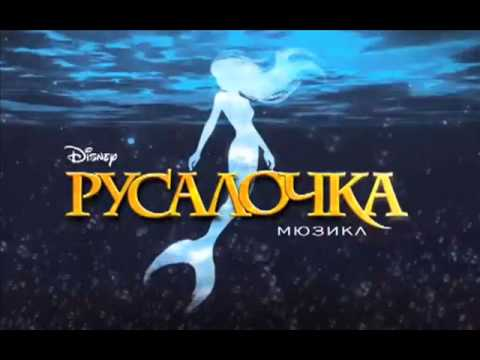 Little Mermaid - Under the Sea - 2012 Moscow Cast