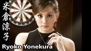 米倉涼子の画像集です。(よねくらりょうこ)Ryoko Yonekuraは神奈川県...
