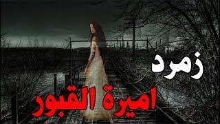 قصص جن : زمرد اميرة القبور !!! (واقعيه) الجزء 2 💀☠️