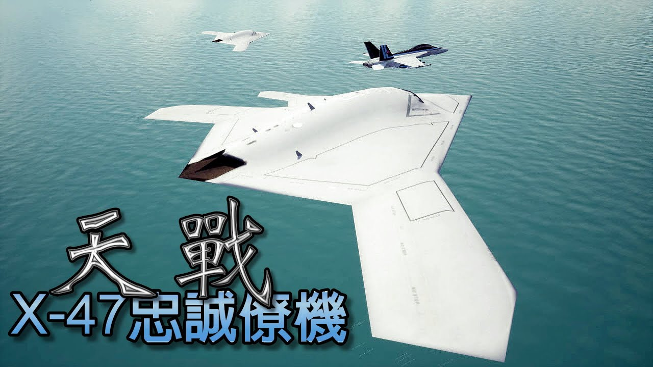 天戰》第230集 : X47 忠誠僚機 美國海基全自動無人飛行器
